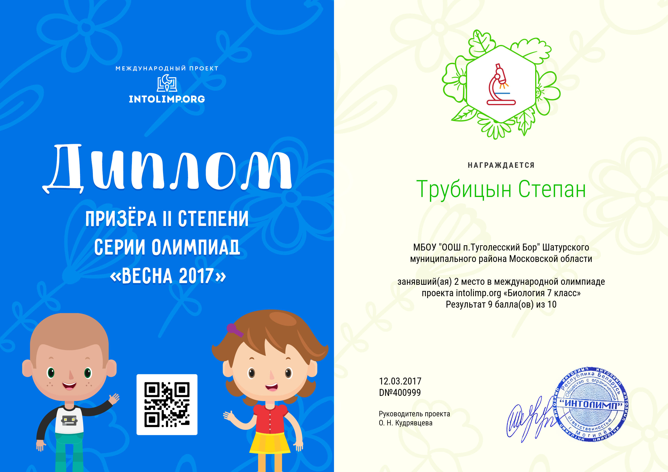 Trubicyn_Stepan_-_diplom_Intolimp.png